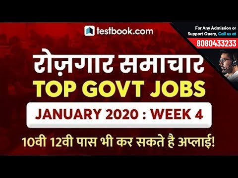 Rojgar Samachar January 2020 : Week 4 | Latest Govt Jobs | Sarkari Job News | Employment News