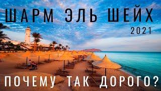 Египет Шарм эль шейх Я в шоке от цен Обзор аквапарк еда снорклинг море Отель Albatros Aqua Blu