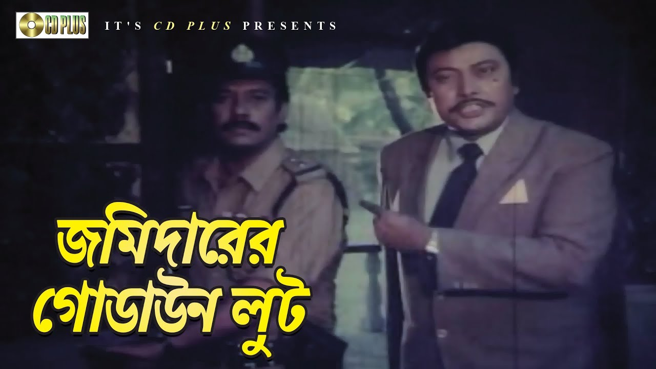 জমিদারের  গোডাউন লুট   দোস্ত আমার দুশমন   Amin Khan, Shilpi, Amit Hasan   Movie Clip