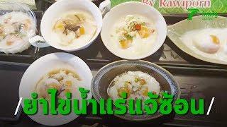 ยำไข่น้ำแร่แจ้ซ้อน 3 สูตรเด็ด อิ่มอร่อยซาวบาท | Thairath Online