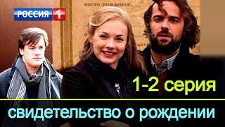 Свидетельство о рождении 1-2 эпизод / Русские мелодрамы 2017 #анонс Наше кино