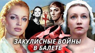 Майя Плисецкая, Галина Уланова, Марис Лиепа. Закулисные войны в балете