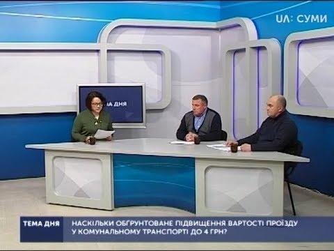 UA:СУМИ: Тема дня: Наскільки обґрунтоване підвищення вартості проїзду у комунальному транспорті до 4 гривень?