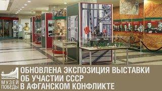 Обновлена экспозиция выставки об участи СССР в афганском конфликте