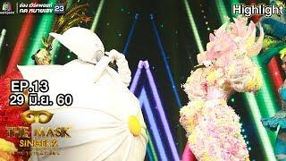 ขอใจแลกเบอร์โทร - หน้ากากซาลาเปา Ft.หน้ากากดอกไม้ | THE MASK SINGER 2