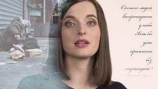 """""""Якщо ти нарікаєш на життя"""" - Катерина Баско"""