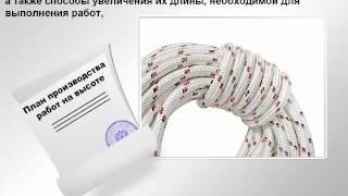 Учебный фильм Основы безопасности при проведении р...