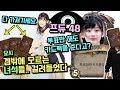 프로듀스48 레전드 사건 '하스스톤 게임 카드팩을 바쳐 아이돌을 살려라' 총정리_웃긴영상