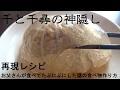 漫画飯 ジブリ飯 再現レシピ 千と千尋の神隠しでお父さんが食べてたぷにぷにした食べ物を作ってみた。