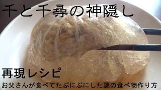 漫画飯 ジブリ飯 再現レシピ 千と千尋の神隠しでお父さんが食べてたぷにぷにした食べ物を作ってみた。 thumbnail