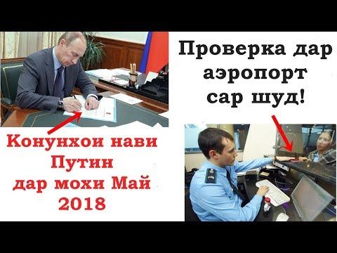 Конунхои нави Путин дар мохи май 2018. Хатман тамошо кунед! Хабархои нав!