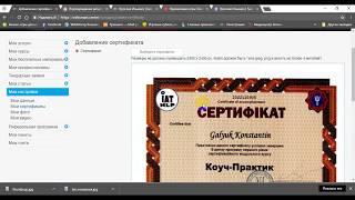 Добавление сертификатов в профиль профессионала на портале. Урок 12