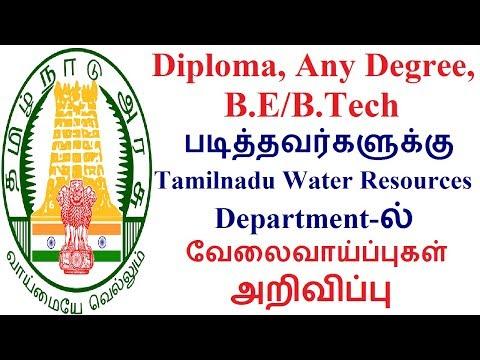 Diploma, Any Degree ,B.E/B.Tech  படித்தவர்களுக்கு Tamilnadu Water Resources Department-ல் வேலை