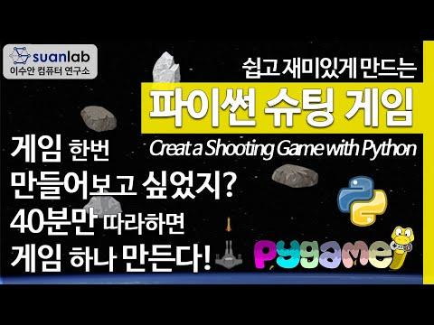 파이썬 비행기 슈팅 게임 만들기 (Creating a Shooting Game with Python) (한글자막)