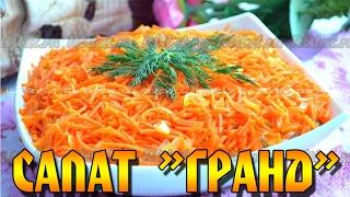 """Салат """"Гранд"""" с корейской морковкой. Сытный и вкусный."""