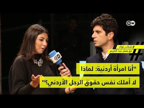 شباب توك من عمان: -أنا امرأة أردنية: لماذا لا أملك نفس حقوق الرجل الأردني؟-
