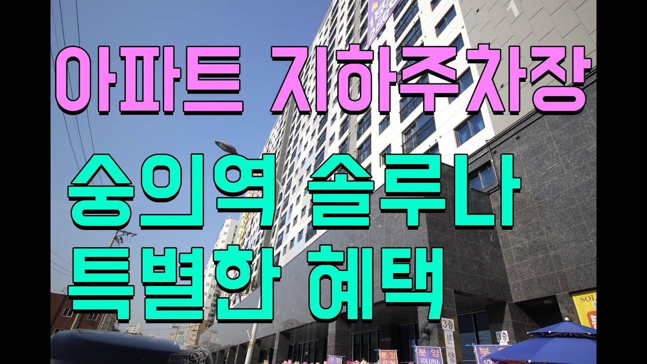 인천 숭의동신축빌라 - 숭의역 솔루나 아파트 지하주차장 특별한혜택 방3 재개발 호재