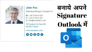 Create Email Signature in Outlook hindi