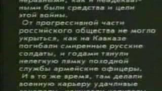Чечня. Своими глазами (1995) Часть 1