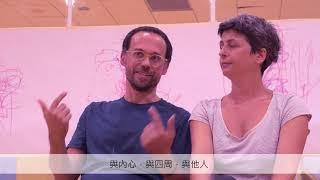 【Art】2018 移動軌跡@台灣:老師訪談 Segni Mossi at Taiwan Teacher Interview