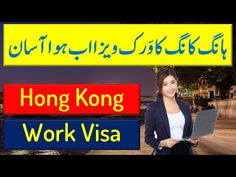 jobs-in-hong-kong-for-pakistanis-|how-to-apply-hong-kong-work-visa|-tips