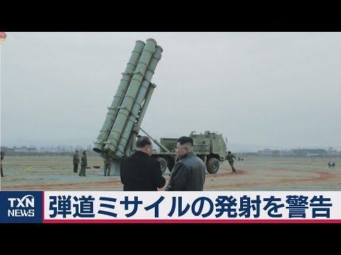 2019/11/30 北朝鮮が安倍首相に弾道ミサイル発射警告