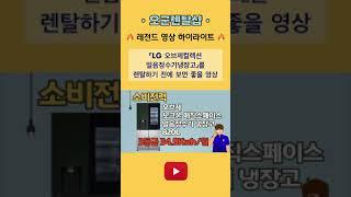 [레전드 하이라이트] LG 오브제 컬렉션 얼음정수기 냉…