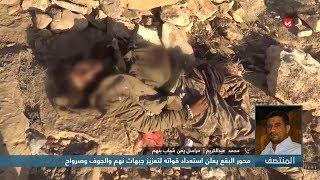 خارطة المواجهات العسكرية اليوم الثلاثاء في جبهة نهم