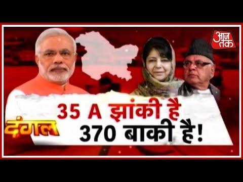 क्या 35A 'Blackmailing' का लाइसेंस है? | देखिए दंगल Rohit Sardana के साथ