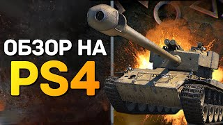 World of Tanks - Обзор на PlayStation 4