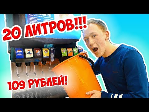 НАЛИЛ ВЕДРО КОЛЫ В БУРГЕР КИНГ/ ПОЙМАЛА ОХРАНА Gerasev