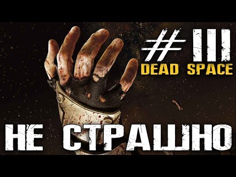 УЖЕ ДАЖЕ И НЕ СТРАШНО.  Чуть чуть.. - Dead Space - #3 [Прохождение, Стрим]