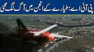 Exclusive : Fire breaks out in Plane While Taking off | Breaking News | Lahore News HD