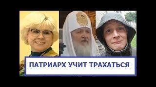 ПATPИAPX УЧИT TPAXATЬCЯ