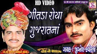 Jignesh Kaviraj | Maniraj Barot : Gujarati Sad Song ગીતડા રોયા ગુજરાતનાં |Gujarat Na Sher Ne salam