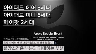 2019 애플 신제품 출시! 아이패드 에어 3세대, 아이패드 미니 5세대, 에어팟 2세대 보고 느낀점!