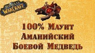 100% способ получить маунта в World of Warcraft