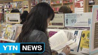 우리나라 국민의 큰 사랑을 받은 책들 / YTN