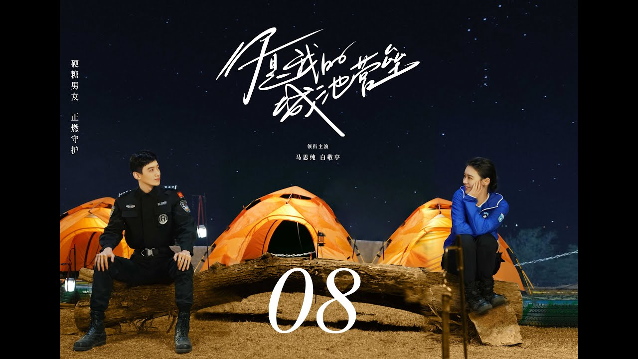 Download =ENG SUB= 你是我的城池營壘 You Are My Hero 08 馬思純 白敬亭 CROTON MEGAHIT Official