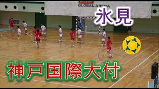 神戸国際大付(兵庫)VS氷見(富山)!!男子ハンドボール!!サニックスカップ!!前半!!