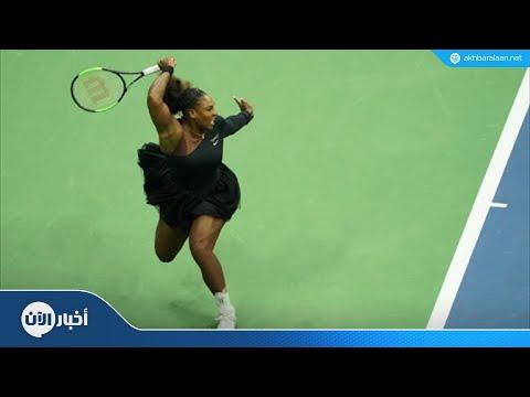 الإساءة اللفظية تحرم سيرينا من الفوز ببطولة أمريكا المفتوحة