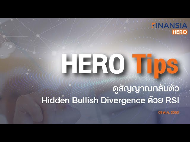 HERO Tips (9 ต.ค.62) ดูสัญญาณกลับตัว Hidden Bullish Divergence ด้วย RSI