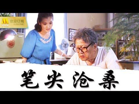 【1080P Full Movie】《笔尖沧桑》一位修笔师傅的故事( 孟霞 / 秦焰 / 储栓忠)