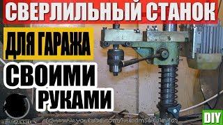 ???? Как Сделать Сверлильный Станок для гаража из Советской Стойки для Дрели