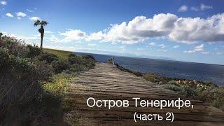 Неделя со мной - остров Тенерифе, Elena S. (часть 2)(Я всех приветствую на моем канале
