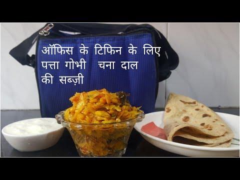 पत्ता गोभी और चना दाल || Cabbage with Chana Dal for tiffin || Fullthaali