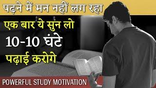 Best powerful Study motivation - motivational video in hindi inspirational speech by mann ki aawaz