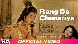 Rang De Chunariya | Lord Krishna | Rimi Basu Sinha | Latest Spiritual Song 2019