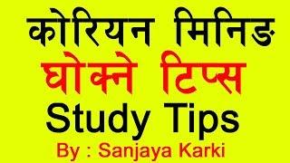Korean Meaning घोक्ने टिप्स || Study Tips EPS-TOPIK || Korean Language in Nepali screenshot 4