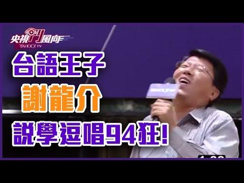 台語王子謝龍介 說學逗唱批前瞻94狂!【Yahoo TV 央視鬥風向】